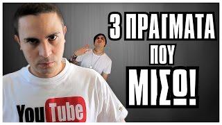 3 Πράγματα Που ΜΙΣΩ! | 2J