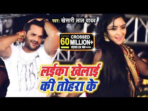 Khesari Lal Yadav NEW LIVE DANCE - लईका खेलाई की तोहरा के - Laika Khelai Ki Tohara Ke