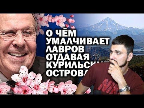 Сергей Лавров о передаче курильских островов Японии!
