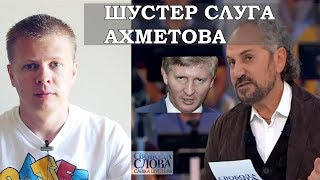 Кто купил Савика Шустера. Свобода Слова Ахметова