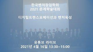 한국벤처창업학회 2021춘계학술대회 - 디지털 트랜스포…
