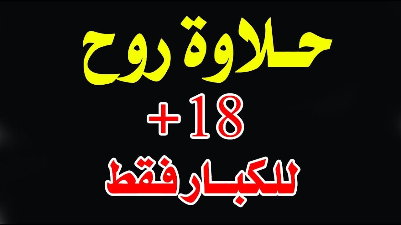 فيلم حلاوة روح 18 المشاهد المحذوفة هيفاء وهبي Funnycattv