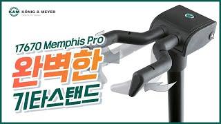 [한글자막] K&M의 완벽한 프리미엄 기타스탠드…