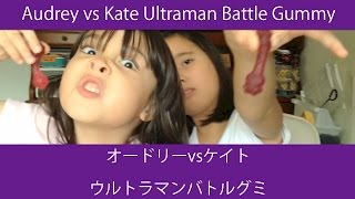 Audrey and Kate try Ultraman Battle Gummy! Who will win?? Lots of F...