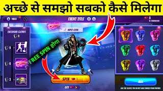 HOW TO GET KO NIGHT EVENT ALL REWARDS FIST SKIN EMOTE MALE BUNDLE | KO NIGHT EVENT FULL DETAILS