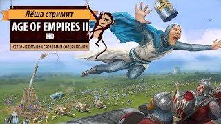 Стрим Age of Empires II HD: сетевые баталии с живыми соперниками