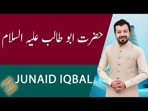 SUBH-E-NOOR | Hazrat Abu Talib Aleh Salam | 10 June 2021 | 92NewsHD thumbnail