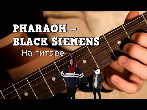 PHARAOH – BLACK SIEMENS на гитаре (Разбор)