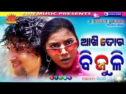 Akhi Tora Bijuli || Srikant Gautam Modern Hits || Sun Music Album Hits || Super Hit Video Song
