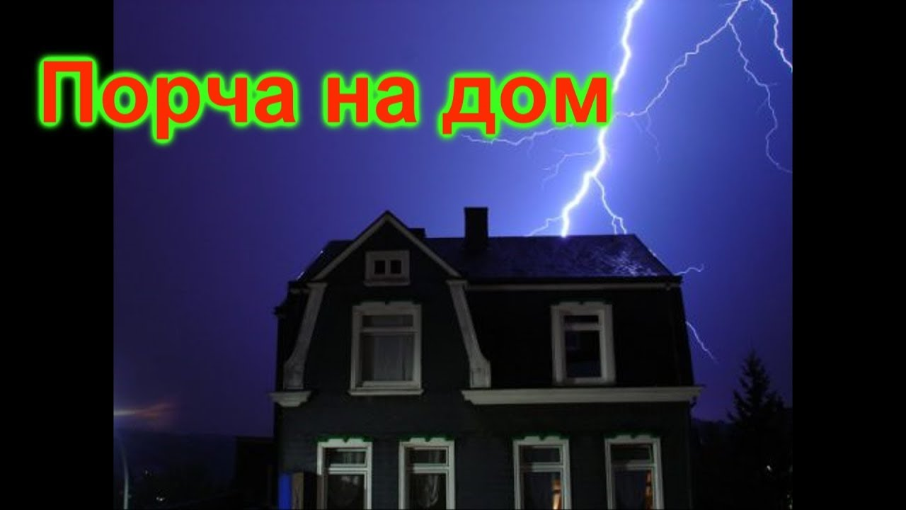 Порча на дом  Как определить и снять