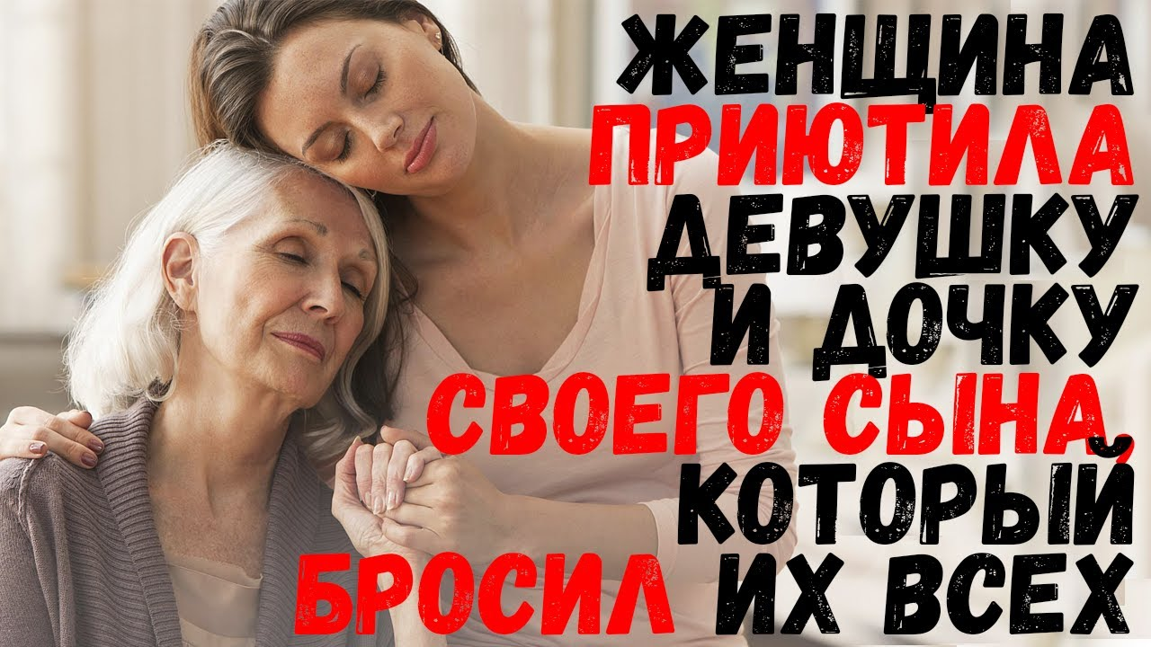 Женщина приютила девушку и дочку своего сына, который бросил их всех.