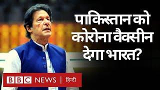 Coronavirus India Update: Pakistan को क्या India से मिलेगी Corona Vaccine? (BBC Hindi)