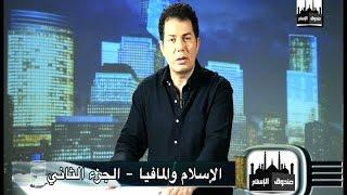 Episode 2 - (برنامج صندوق الإسلام - حامد عبد الصمد: الحلقة الثانية (الإسلام والماڤيا - الجزء الثاني