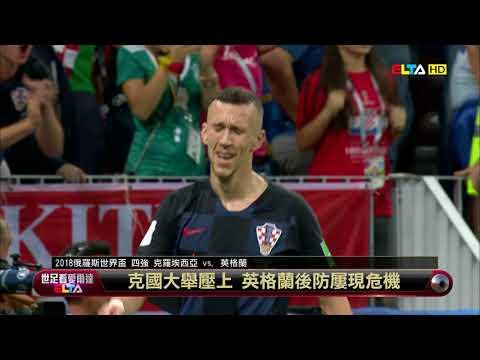 愛爾達電視20180712 |【世足四強戰】克羅埃西亞2:1英格蘭 隊史首闖決賽