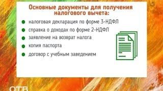 Как получить налоговый вычет за обучение? (16.02.16)