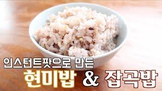 || 인스턴트팟으로 만든 현미밥 & 잡곡밥 |…