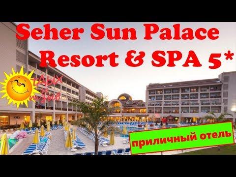 Полный обзор отеля Seher Sun Palace Resort & SPA 5* (Турция, Сиде). Вся правда об отеле!