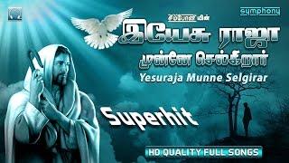 Yesu Raja Munne Selgirar | Mano | Tamil Christian Songs