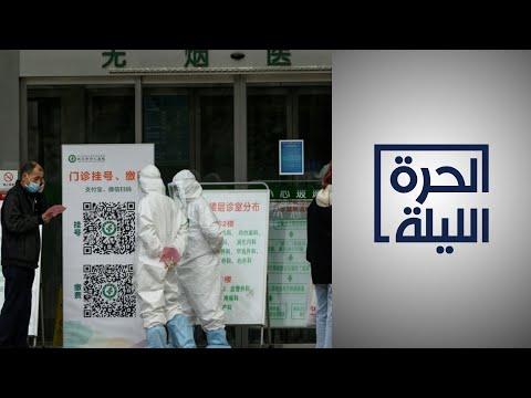 تقرير أمريكي يكشف زيف إدعاءات الصين عن أعداد المصابين بفيروس كورونا  - نشر قبل 3 ساعة