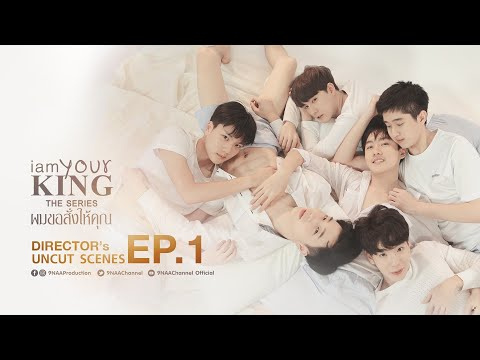 I AM YOUR KING ผมขอสั่งให้คุณ  EP.1  Game King Begin【Official】