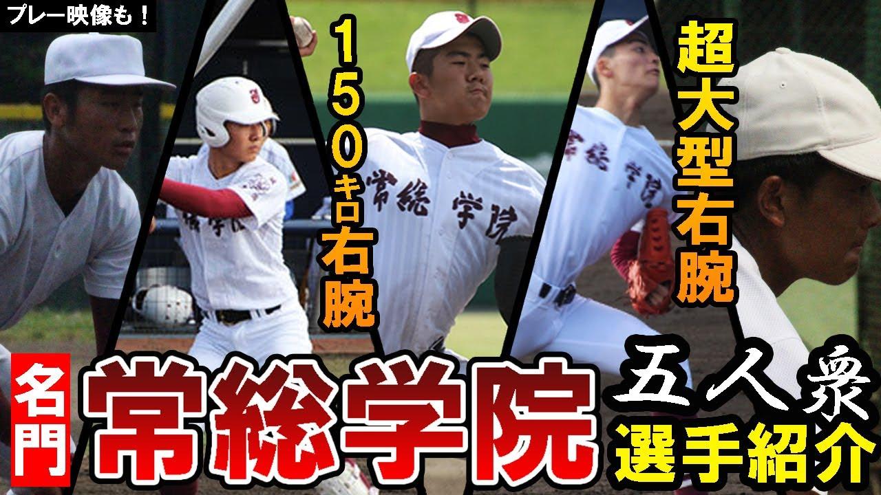 【注目五人衆】超大型右腕・一條に150キロ右腕菊地など茨城の名門常総学院の注目選手