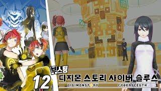 디지몬 스토리 사이버 슬루스 (12화) 카미시로 엔터프라이즈 침입 [PS4]