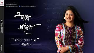 দুজনে দেখা হ'ল || Dujone Dekha Holo ||  Rabindra Sangeet || Singer - Anwesha