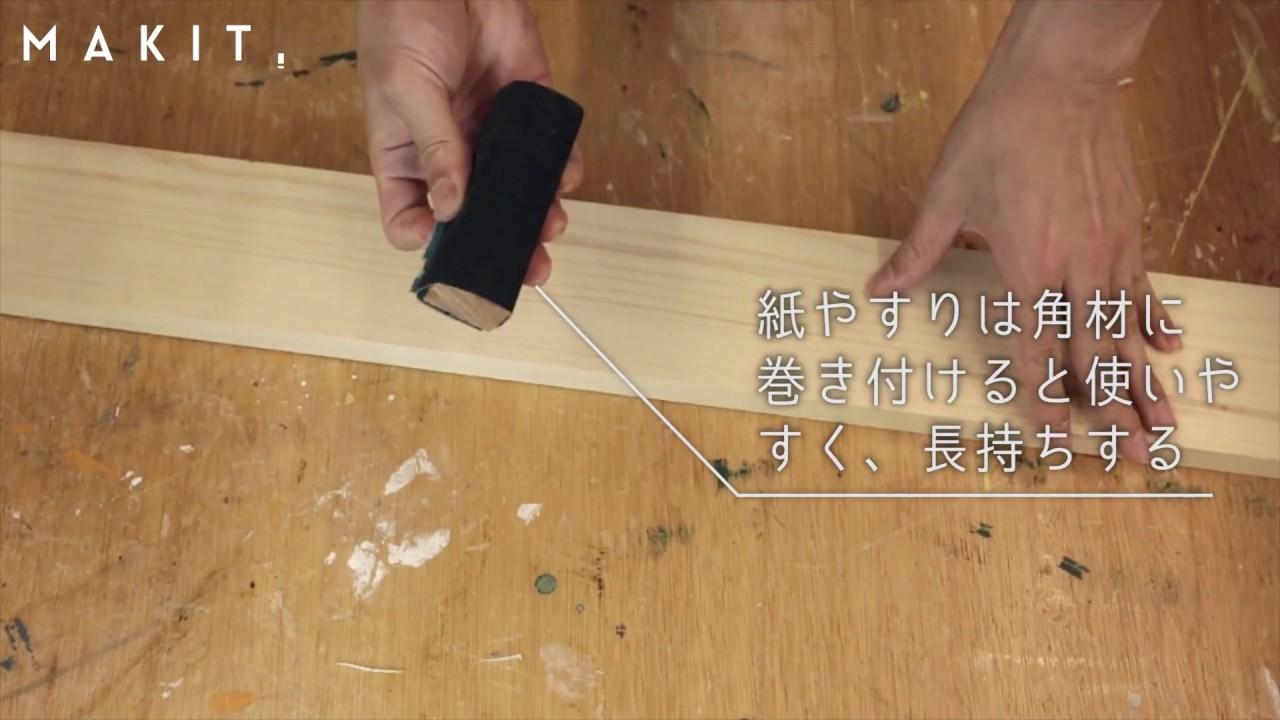 木材 やすり