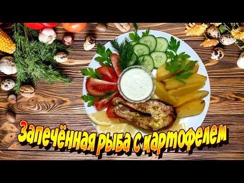 Запечённая рыба с картофелем в духовке / как приготовить рыбу с картофелем духовке / рецепт