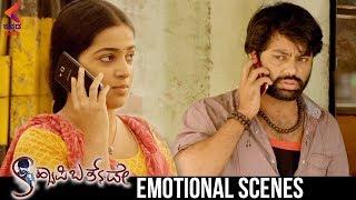 Kannada Movie Emotional Scenes Happy Birthday Kannada Movie Sachin Sadhu Kokila