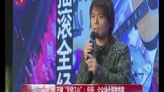 """《看看星闻》:不做""""半壁江山""""!伍佰:公众场合别放我歌 Kankan News【SMG新闻超清版】"""