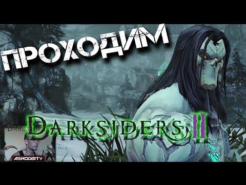 darksiders 2 как активировать камень приманку