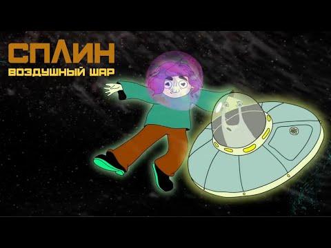 Смотреть клип Сплин - Воздушный Шар