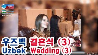 국제결혼 우즈벡(3)_우즈베키스탄 문화편Uzbekistan Culture_world wedding(3)_Central Asia_Luxury Wedding★World TV★