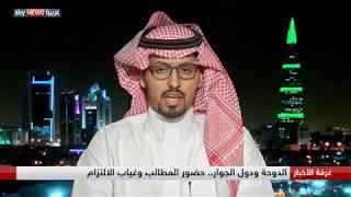 الدوحة ودول الجوار.. حضور المطالب وغياب الالتزام