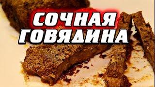 Сочная говядина запеченная в духовке