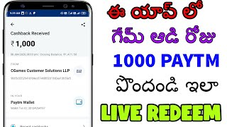 2020 Best Paytm cash earning app | Instantly Paytm cash giving apps | Telugu Tech with KMS