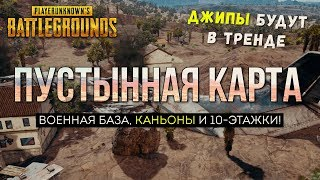 Пустынная карта / Новости PUBG / PLAYERUNKNOWN'S BATTLEGROUNDS ( 20.10.2017 )