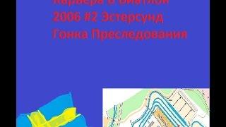 Карьрьера в Биатлон 2006 #2 Эстерсунд Гонка преследования