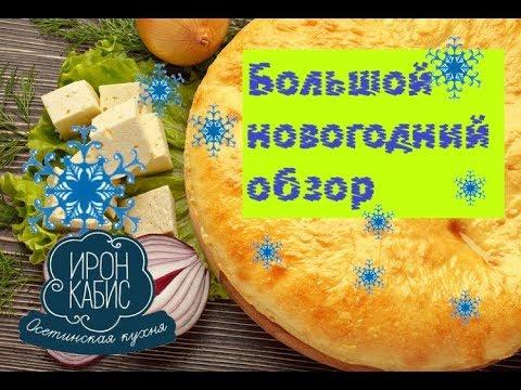 Рецепт настоящих осетинских пирогов   Осетинские пироги в Москве с доставкой - vkusno-pirogi.ruиз YouTube · Длительность: 26 мин28 с