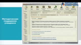 2.1.8 Евгений Моисеенко, Интерактивное обучение - новая технология освоения 1С:Предприятие 8