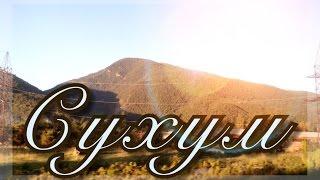 видео Столица Абхазии