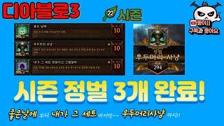 """디아블로3 """"22시즌"""" 정벌퀘스트 정리!! 모두 정벌 성공 하세요 :)"""