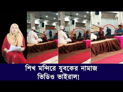 শিখ মন্দিরে যুবকের নামাজ, ভিডিও ভাইরাল! Video of man offering namaz inside gurdwara!