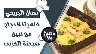 فاهيتا الدجاج من نبيل بعجينة الكريب - نضال البريحي