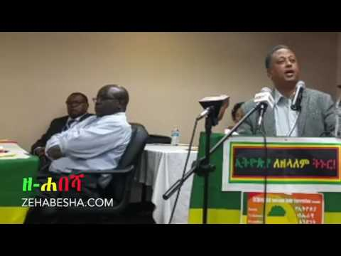 Dr Aziz Mohammed's Speech at National Unity Conference Seattle, Washington 2017