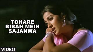 Tohare Birah Mein Sajanwa [ Bhojpuri Video Song ] Gawanwa Le Ja Raja Ji
