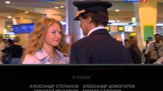 Пилот международных авиалиний.16-cut.mpg ФИНАЛ