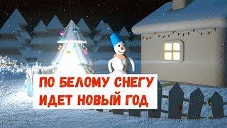 По белому снегу идет Новый год Песня детская