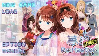 Yumeutsutsu Re:Master (First Hour Gameplay) - A Yuri VN About Game Developers (PS4)